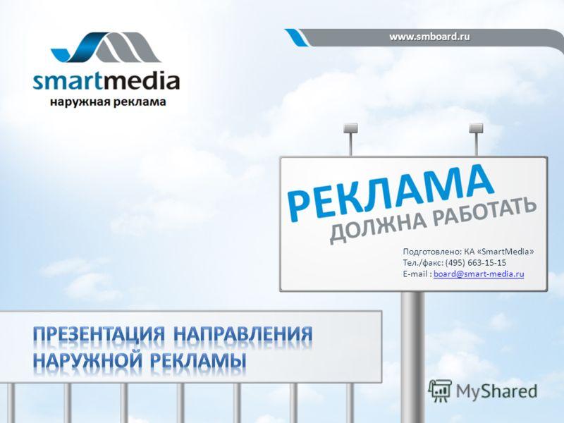 www.smboard.ru www.smboard.ru Подготовлено: КА «SmartMedia» Тел./факс: (495) 663-15-15 E-mail : board@smart-media.ruboard@smart-media.ru
