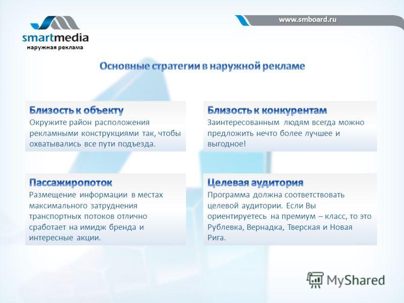 www.smboard.ru www.smboard.ru наружная реклама