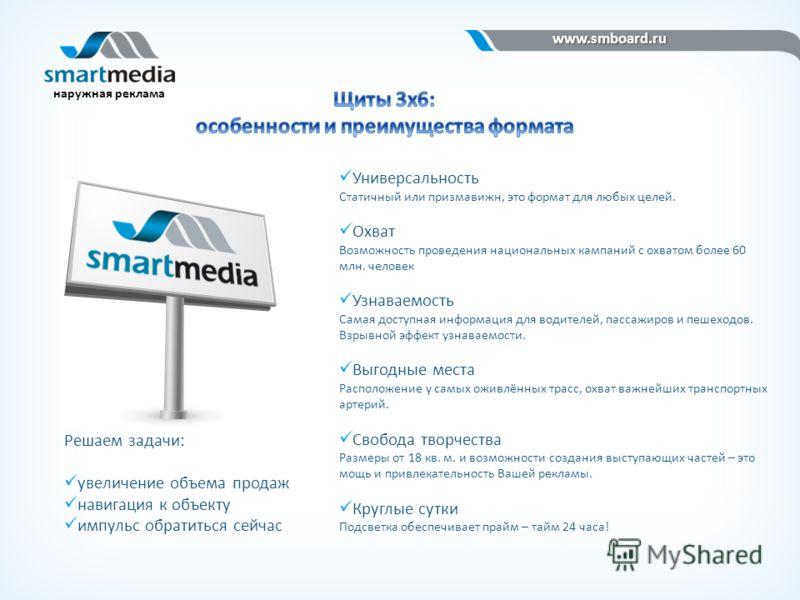 www.smboard.ru www.smboard.ru наружная реклама Универсальность Статичный или призмавижн, это формат для любых целей. Охват Возможность проведения национальных кампаний с охватом более 60 млн. человек Узнаваемость Самая доступная информация для водите