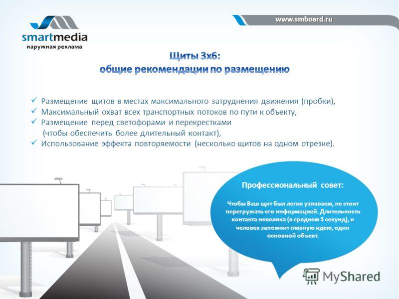 www.smboard.ru www.smboard.ru наружная реклама Размещение щитов в местах максимального затруднения движения (пробки), Максимальный охват всех транспортных потоков по пути к объекту, Размещение перед светофорами и перекрестками (чтобы обеспечить более