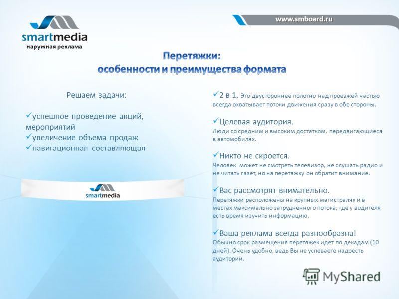 www.smboard.ru www.smboard.ru наружная реклама 2 в 1. Это двустороннее полотно над проезжей частью всегда охватывает потоки движения сразу в обе стороны. Целевая аудитория. Люди со средним и высоким достатком, передвигающиеся в автомобилях. Никто не