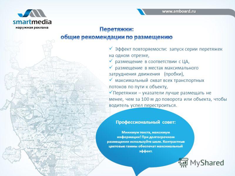www.smboard.ru www.smboard.ru наружная реклама Эффект повторяемости: запуск серии перетяжек на одном отрезке, размещение в соответствии с ЦА, размещение в местах максимального затруднения движения (пробки), максимальный охват всех транспортных потоко