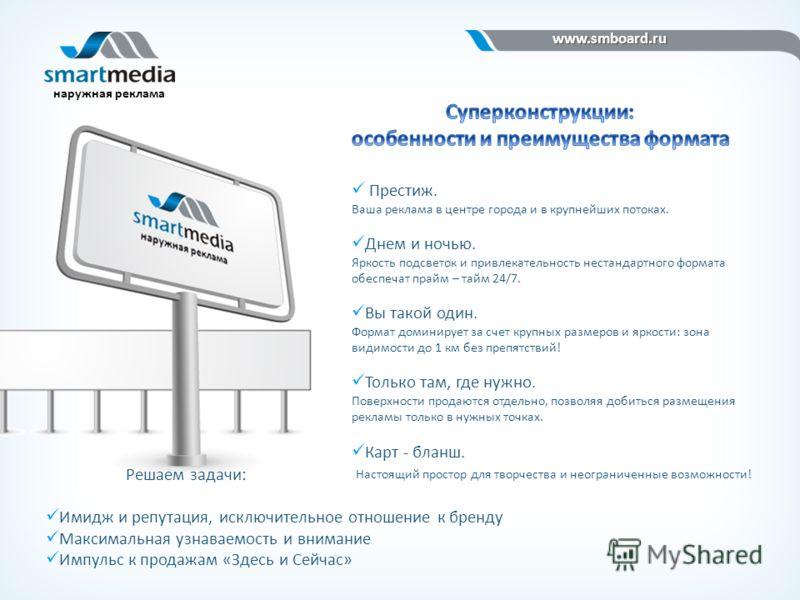 www.smboard.ru www.smboard.ru наружная реклама Престиж. Ваша реклама в центре города и в крупнейших потоках. Днем и ночью. Яркость подсветок и привлекательность нестандартного формата обеспечат прайм – тайм 24/7. Вы такой один. Формат доминирует за с