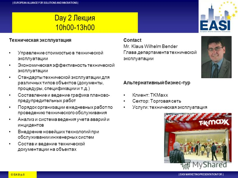 © EASI p.5 | EUROPEAN ALLIANCE FOR SOLUTIONS AND INNOVATIONS | | EASI MARKETING PRESENTATION FOR | Day 2 Лекция 10h00-13h00 Техническая эксплуатация Управление стоимостью в технической эксплуатации Экономическая эффективность технической эксплуатации