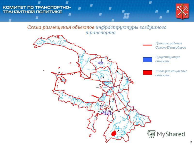 9 Схема размещения объектов инфраструктуры воздушного транспорта Существующие объекты Вновь размещаемые объекты Границы районов Санкт-Петербурга