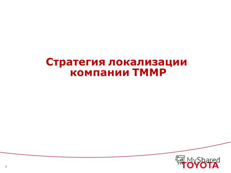 1 Стратегия локализации компании ТММР