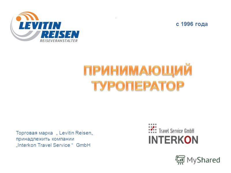 . Торговая марка Levitin Reisen принадлежить компании Interkon Travel Service GmbH с 1996 года