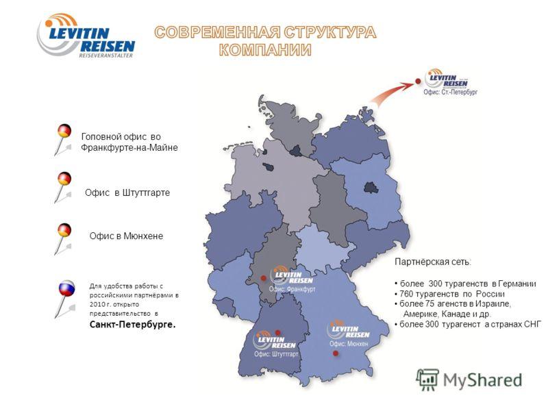 Головной офис во Франкфурте-на-Майне Офис в Штуттгарте Офис в Мюнхене Для удобства работы с российскими партнёрами в 2010 г. открыто представительство в Санкт-Петербурге. Партнёрская сеть: более 300 турагенств в Германии 760 турагенств по России боле