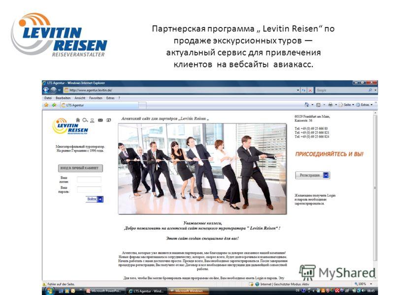 Партнерская программа Levitin Reisen по продаже экскурсионных туров актуальный сервис для привлечения клиентов на вебсайты авиакасс.