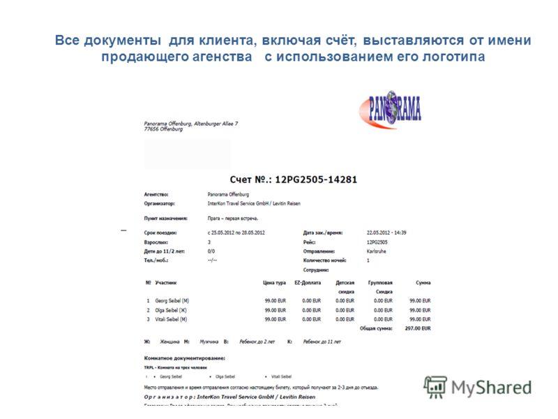 Все документы для клиента, включая счёт, выставляются от имени продающего агенства с использованием его логотипа