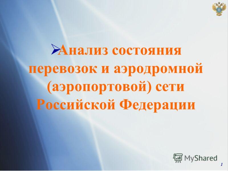 1 Анализ состояния перевозок и аэродромной (аэропортовой) сети Российской Федерации
