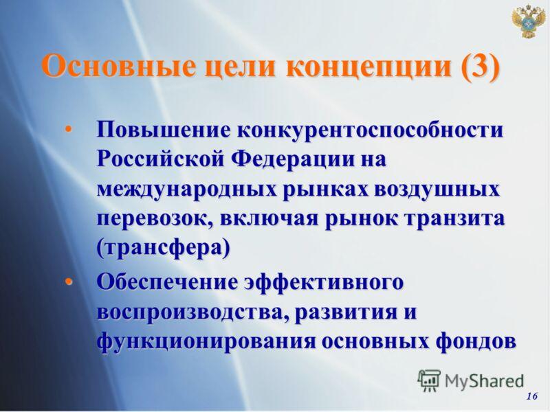 16 Повышение конкурентоспособности Российской Федерации на международных рынках воздушных перевозок, включая рынок транзита (трансфера)Повышение конкурентоспособности Российской Федерации на международных рынках воздушных перевозок, включая рынок тра