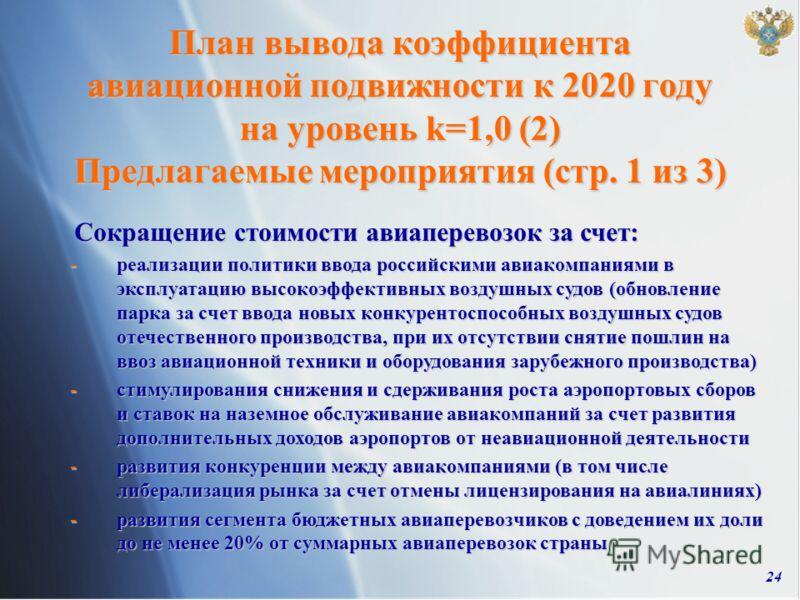 24 План вывода коэффициента авиационной подвижности к 2020 году на уровень k=1,0 (2) Предлагаемые мероприятия (стр. 1 из 3) Сокращение стоимости авиаперевозок за счет: Сокращение стоимости авиаперевозок за счет: -реализации политики ввода российскими