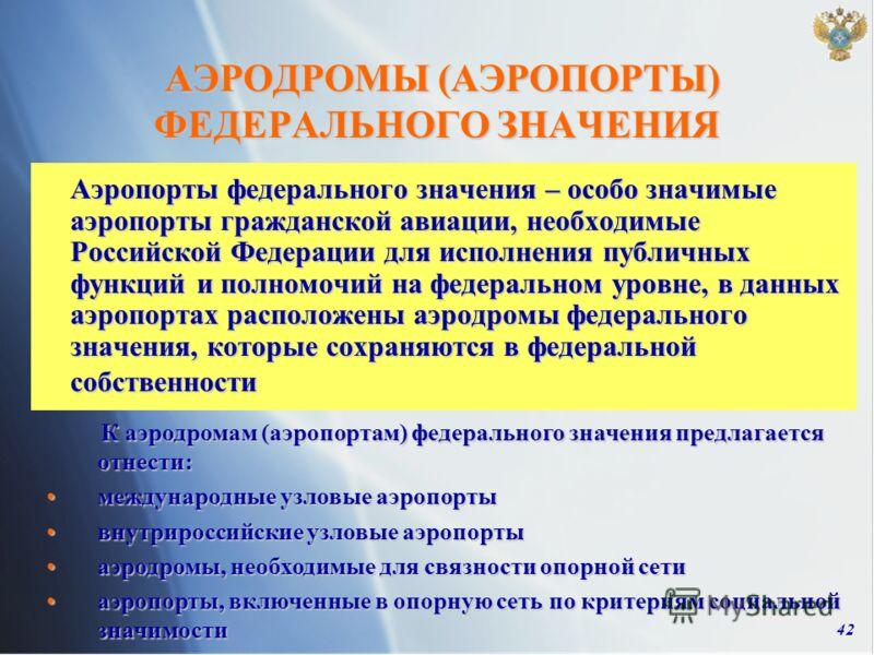 42 К аэродромам (аэропортам) федерального значения предлагается отнести: К аэродромам (аэропортам) федерального значения предлагается отнести: международные узловые аэропортымеждународные узловые аэропорты внутрироссийские узловые аэропортывнутриросс