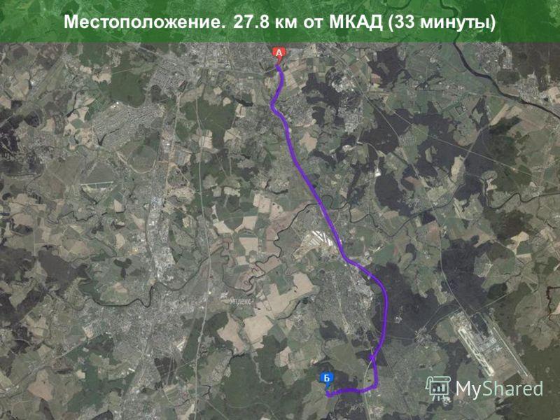 Местоположение. 27.8 км от МКАД (33 минуты)