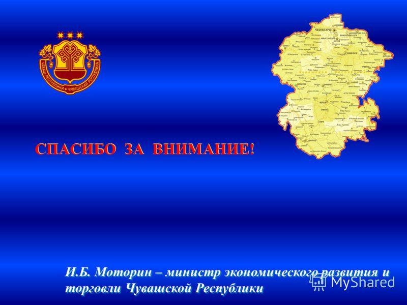 13 СПАСИБО ЗА ВНИМАНИЕ! И.Б. Моторин – министр экономического развития и торговли Чувашской Республики