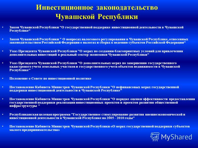 5 Инвестиционное законодательство Чувашской Республики Закон Чувашской Республики