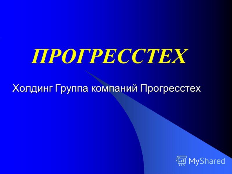 ПРОГРЕССТЕХ Холдинг Группа компаний Прогресстех
