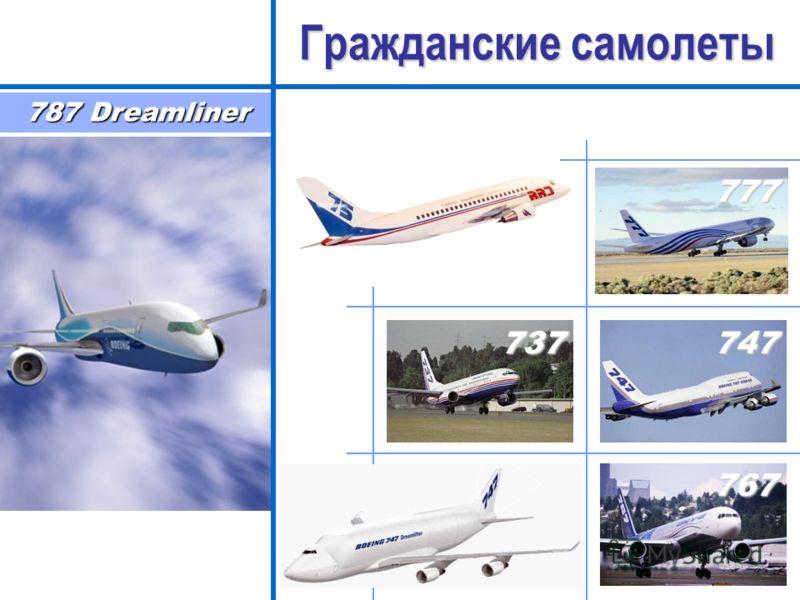 Гражданские самолеты 747 767 737 787 Dreamliner 777