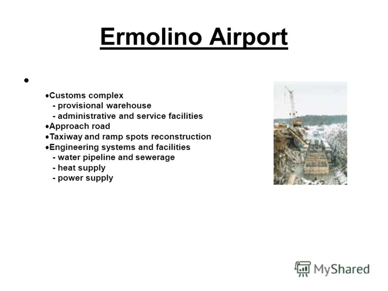 Ermolino Airport Customs complex - provisional warehouse - administrative and service facilities Approach road Taxiway and ramp spots reconstruction Engineering systems and facilities - water pipeline and sewerage - heat supply - power supply