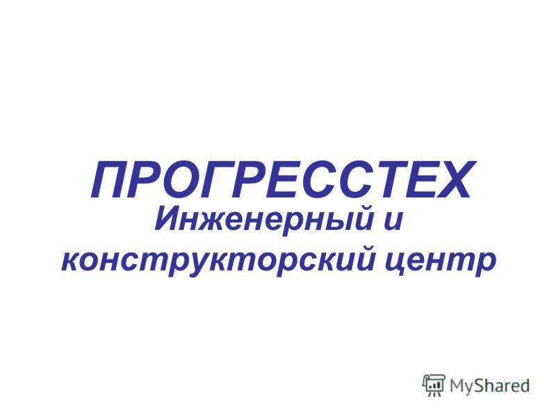 ПРОГРЕССТЕХ Инженерный и конструкторский центр
