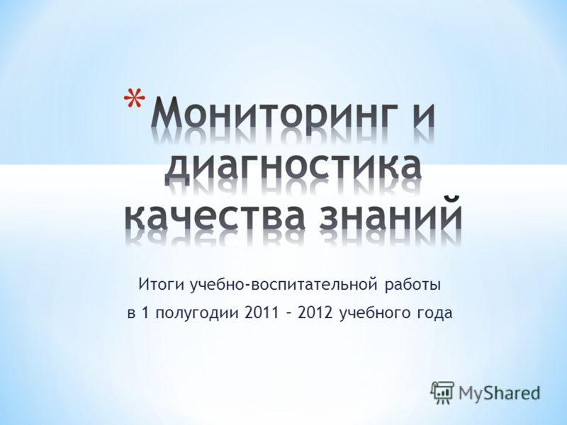 Итоги учебно-воспитательной работы в 1 полугодии 2011 – 2012 учебного года