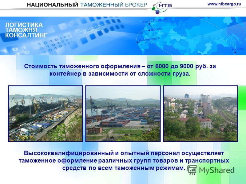 www.ntbcargo.ru Стоимость таможенного оформления – от 6000 до 9000 руб. за контейнер в зависимости от сложности груза. Высококвалифицированный и опытный персонал осуществляет таможенное оформление различных групп товаров и транспортных средств по все