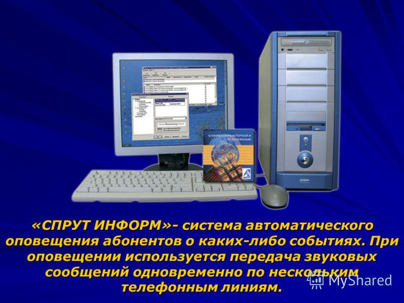 «СПРУТ ИНФОРМ»- система автоматического оповещения абонентов о каких-либо событиях. При оповещении используется передача звуковых сообщений одновременно по нескольким телефонным линиям.