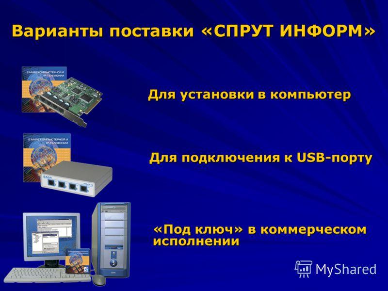 Варианты поставки «СПРУТ ИНФОРМ» Для установки в компьютер Для подключения к USB-порту «Под ключ» в коммерческом исполнении