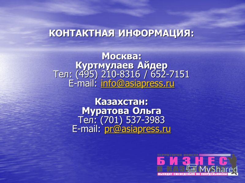 КОНТАКТНАЯ ИНФОРМАЦИЯ: Москва: Куртмулаев Айдер Тел: (495) 210-8316 / 652-7151 E-mail: info@asiapress.ru Казахстан: Муратова Ольга Тел: (701) 537-3983 E-mail: pr@asiapress.ru info@asiapress.rupr@asiapress.ruinfo@asiapress.rupr@asiapress.ru
