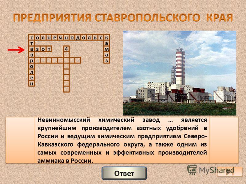 солнечносьлод т в р о л е н 4 к а м а з Ответ азот Невинномысский химический завод … является крупнейшим производителем азотных удобрений в России и ведущим химическим предприятием Северо- Кавказского федерального округа, а также одним из самых совре
