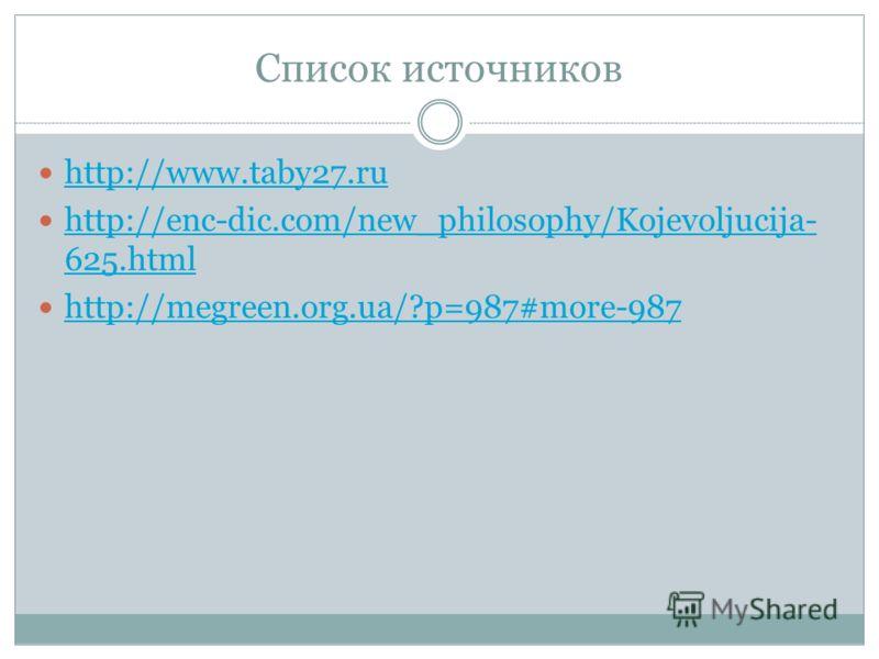 Список источников http://www.taby27.ru http://enc-dic.com/new_philosophy/Kojevoljucija- 625.html http://enc-dic.com/new_philosophy/Kojevoljucija- 625.html http://megreen.org.ua/?p=987#more-987