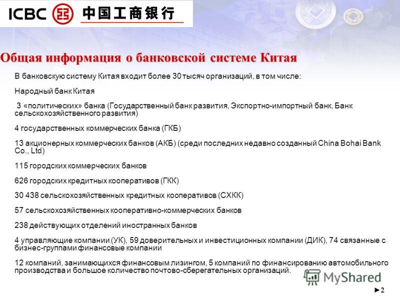 2 В банковскую систему Китая входит более 30 тысяч организаций, в том числе: Народный банк Китая 3 «политических» банка (Государственный банк развития, Экспортно-импортный банк, Банк сельскохозяйственного развития) 4 государственных коммерческих банк