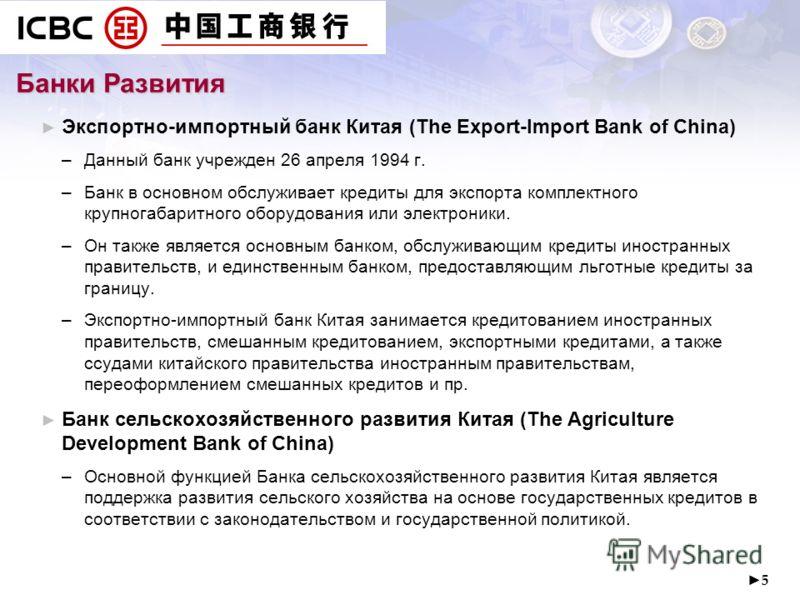 5 Экспортно-импортный банк Китая (The Export-Import Bank of China) –Данный банк учрежден 26 апреля 1994 г. –Банк в основном обслуживает кредиты для экспорта комплектного крупногабаритного оборудования или электроники. –Он также является основным банк