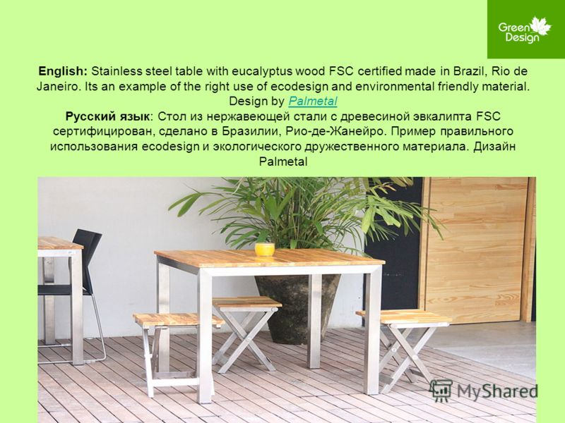 English: Stainless steel table with eucalyptus wood FSC certified made in Brazil, Rio de Janeiro. Its an example of the right use of ecodesign and environmental friendly material. Design by Palmetal Русский язык: Стол из нержавеющей стали с древесино