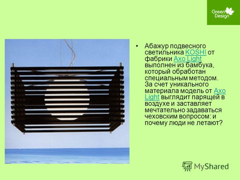 Абажур подвесного светильника KOSHI от фабрики Axo Light выполнен из бамбука, который обработан специальным методом. За счет уникального материала модель от Axo Light выглядит парящей в воздухе и заставляет мечтательно задаваться чеховским вопросом: