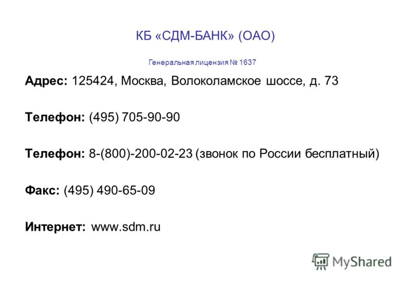 КБ «СДМ-БАНК» (ОАО) Адрес: 125424, Москва, Волоколамское шоссе, д. 73 Телефон: (495) 705-90-90 Телефон: 8-(800)-200-02-23 (звонок по России бесплатный) Факс: (495) 490-65-09 Интернет: www.sdm.ru Генеральная лицензия 1637