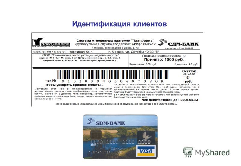 Идентификация клиентов