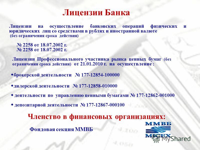 Лицензии на осуществление банковских операций физических и юридических лиц со средствами в рублях и иностранной валюте (без ограничения срока действия) 2258 от 18.07.2002 г. Лицензии Банка Лицензии Профессионального участника рынка ценных бумаг (без
