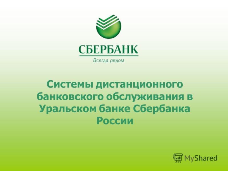 Системы дистанционного банковского обслуживания в Уральском банке Сбербанка России
