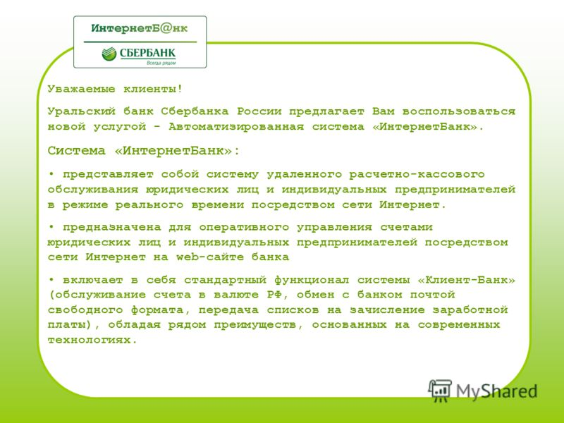 Уважаемые клиенты! Уральский банк Сбербанка России предлагает Вам воспользоваться новой услугой - Автоматизированная система «ИнтернетБанк». Система «ИнтернетБанк»: представляет собой систему удаленного расчетно-кассового обслуживания юридических лиц