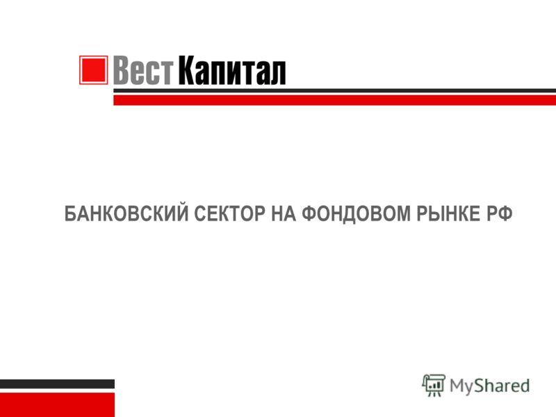 БАНКОВСКИЙ СЕКТОР НА ФОНДОВОМ РЫНКЕ РФ