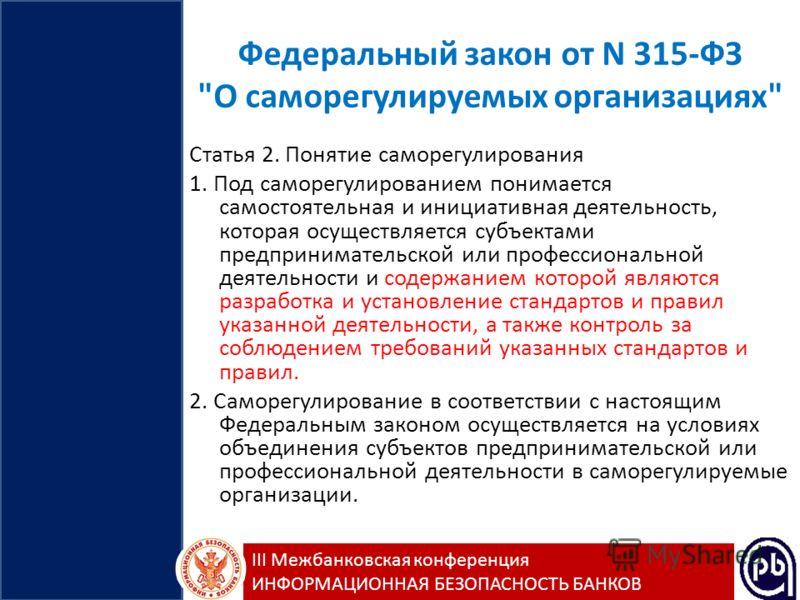 Федеральный закон от N 315-ФЗ