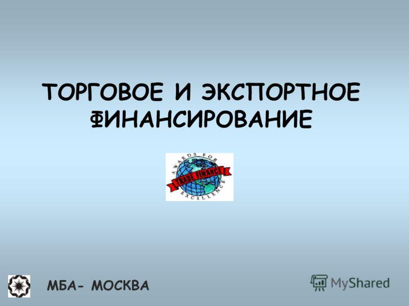 ТОРГОВОЕ И ЭКСПОРТНОЕ ФИНАНСИРОВАНИЕ МБА- МОСКВА