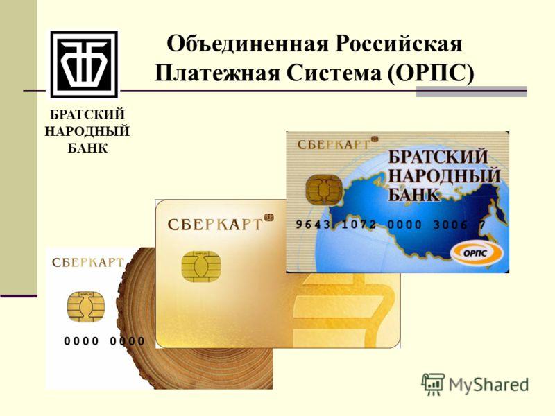 Объединенная Российская Платежная Система (ОРПС) БРАТСКИЙ НАРОДНЫЙ БАНК