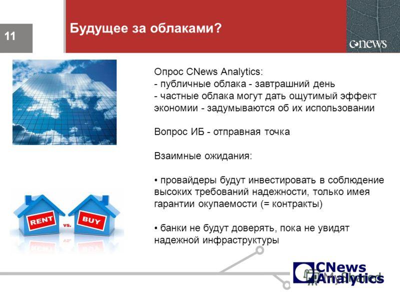 11 Будущее за облаками? 11 Опрос CNews Analytics: - публичные облака - завтрашний день - частные облака могут дать ощутимый эффект экономии - задумываются об их использовании Вопрос ИБ - отправная точка Взаимные ожидания: провайдеры будут инвестирова