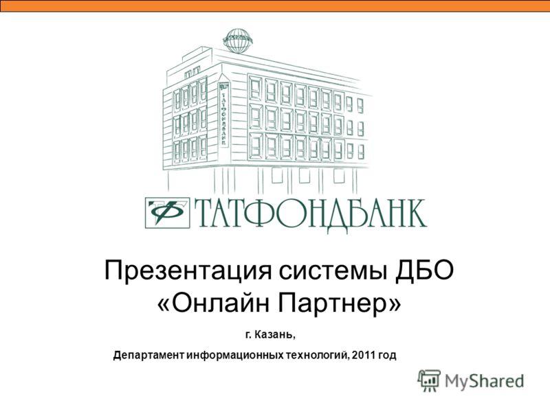 Презентация системы ДБО «Онлайн Партнер» Департамент информационных технологий, 2011 год г. Казань,