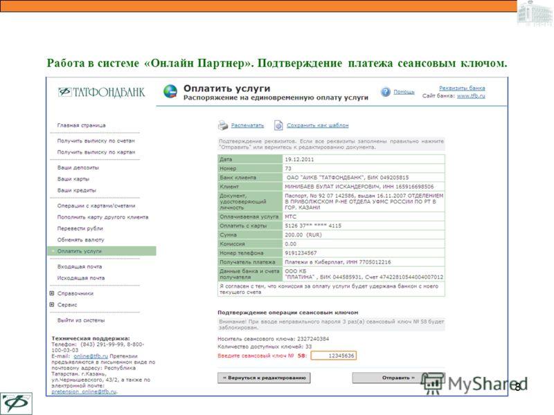 Работа в системе «Онлайн Партнер». Подтверждение платежа сеансовым ключом. 8