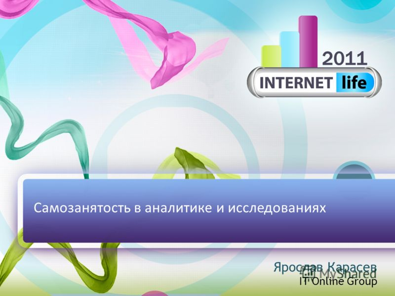Самозанятость в аналитике и исследованиях Ярослав Карасев IT Online Group