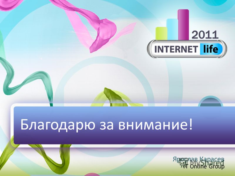 Благодарю за внимание! Ярослав Карасев IT Online Group